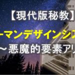 【現代版秘教】ヒューマンデザインシステムをご存知?~悪魔的要素にご用心~