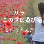 """【ヨガ哲学×ヒューマンデザインシステム】""""遊びが仕事""""はまさにリラの世界"""