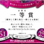 25-51 一等賞
