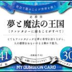 30-41 夢と魔法の王国
