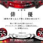 39-55 俳優