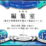 47-64 編集室